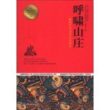 Young people grow up reading the classic book series: Wuthering Heights(Chinese Edition)