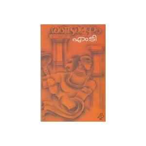 Aithihyamala Epub Download