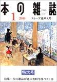 本の雑誌 295号 (295)