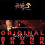 Wrath of Heaven Tenchu V3 (OST) Game Music(Toshiyuki Asakura)