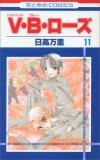V・B・ローズ 11 (11) (花とゆめCOMICS)