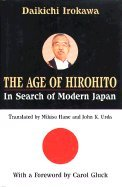 Age of Hirohito In Search of Modern Japan (Hardcover, 1995)