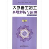 img - for Independent University Entrance Zhenti analysis and prediction : physical (last revised 5th edition )(Chinese Edition) book / textbook / text book