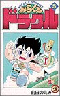 みらくるドラクル 第5巻 (てんとう虫コミックス)