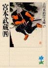 宮本武蔵〈4〉 (吉川英治歴史時代文庫)