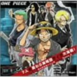7人の麦わら海賊団ライヴ大海戦! ワンピース キャラクターソングアルバム piece.2 (CCCD)