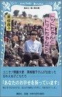 トットちゃんとトットちゃんたち (講談社青い鳥文庫)