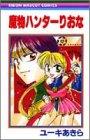 魔物ハンターりおな (りぼんマスコットコミックス (1098))