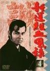 新撰組血風録 VOL.4[DVD]