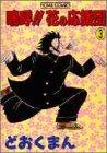 嗚呼 花の応援団 3 (ホームコミックス)