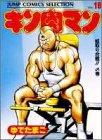 キン肉マン (18) (ジャンプコミックスセレクション)