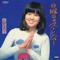 日曜日はストレンジャー (MEG-CD)