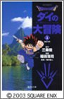 Dragon quest—ダイの大冒険 (1) (集英社文庫—コミック版)