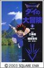 DRAGON QUEST―ダイの大冒険― 1 (集英社文庫―コミック版)