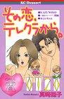 その恋、テレクラから / 真崎 総子 のシリーズ情報を見る