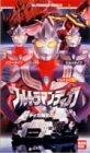 ウルトラマンティガ(1)「ティガ誕生のひみつ!」 [VHS]