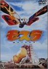 モスラ [DVD]