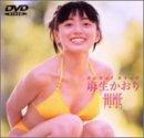 麻生かおり HIME-ヒメ-~キューティークイーン [DVD]