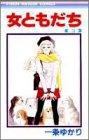 女ともだち (3) (りぼんマスコットコミックス (615))