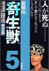 寄生獣 完全版 第5巻 2003年03月14日発売