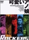 可愛いアノ娘 [DVD]