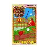 ギャグマンガ日和―増田こうすけ劇場 (巻の1) (ジャンプ・コミックス)