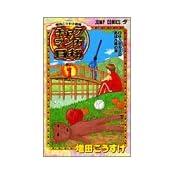 ギャグマンガ日和 1 増田こうすけ劇場 (ジャンプ・コミックス)