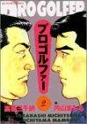 プロゴルファー 2 (アクションコミックス)