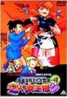 宇宙海賊ミトの大冒険 2人の女王様(1) [DVD]