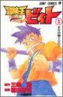 冒険王ビィト (5) (ジャンプ・コミックス)