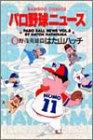 パロ野球ニュース 8 野茂英雄篇 (バンブー・コミックス)