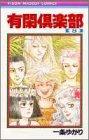 有閑倶楽部 8 (りぼんマスコットコミックス)