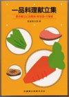 一品料理献立集—基本献立と治療食・軟菜食・行事食