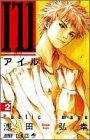 I'll ~アイル~ 2 (ジャンプ・コミックス)