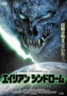 エイリアン シンドローム [DVD]