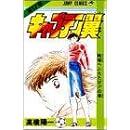 キャプテン翼 (第17巻) (ジャンプ・コミックス)