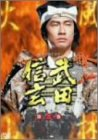 NHK 大河ドラマ 武田信玄 完全版 第三巻 [DVD]