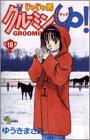 じゃじゃ馬グルーミンUP 第16巻 1998-10発売