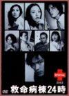 救命病棟24時スペシャル2002 [DVD]