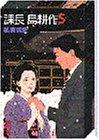 課長島耕作 (5) (講談社漫画文庫)