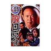 平成名探偵 阪田京介 [DVD]