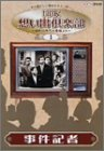 NHK想い出倶楽部~昭和30年代の番組より~(1)事件記者 [DVD]