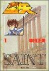 聖闘士星矢 1 (集英社文庫—コミック版)