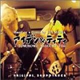 オリジナルサウンドトラック「アイデン&ティティ」