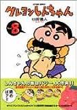 クレヨンしんちゃん (Volume8) (Action comics)