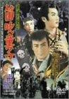 新諸国物語 「笛吹童子」 [DVD]