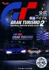 公式グランツーリスモ2最速バイブル (別冊ベストカー)