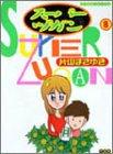 スーパーヅガン 8 (8)