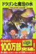 マジック・ツリーハウス〈15〉ドラゴンと魔法の水 (マジック・ツリーハウス (15))