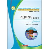 Physiology ( 2nd Edition ) National Vocational medical colleges combining learning with five planning materials(Chinese Edition)